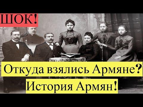 Срочно! Откуда взялись Армяне,История Армян!