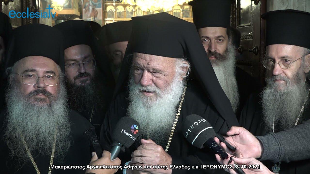 Μακαριώτατος Αρχιεπίσκοπος Αθηνών και πάσης Ελλάδος κ.κ. ΙΕΡΩΝΥΜΟΣ  8-10-2021