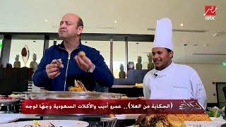 تحميل فيديو عمرو أديب يتذوق ميكس الأكل السعودي والفرنسي بالعلا.. وهم