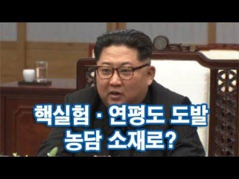 김정은 잇따른 파격…핵실험·연평도 도발도 유머로 '슬쩍' [포커스]