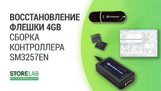 восстановление данных флешки Transcend 4Gb TS4GJF300. Контроллер SM3257EN