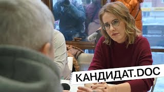 Кандидат.doc: Собчак в Екатеринбурге [16/12/17]