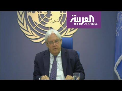 غريفثس يعود من صنعاء خالي الوفاض  - نشر قبل 6 ساعة