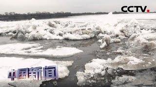 [中国新闻]中俄界江乌苏里江虎林段全面开江| CCTV中文国际