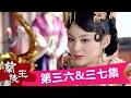 蘭陵王 第37話 動画