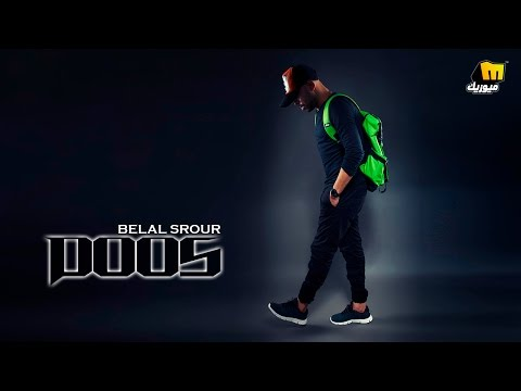 بلال سرور - دووس | فيديو كلمات