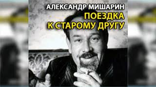 Поездка к старому другу, Александр Мишарин радиоспектакль слушать онлайн