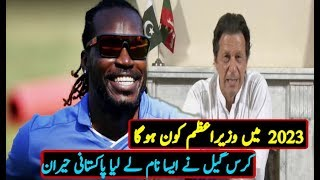 Chris Gayle Revealed The Next Prime Minister Of Pakistan After Imran Khan ||Gayle Message For Khan