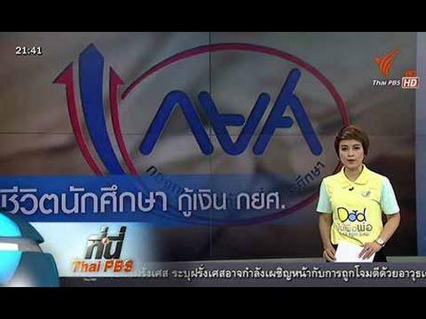 ที่นี่ Thai PBS : กู้เงินกองทุน กยศ. จ่ายช้า 4 เดือน (19 พ.ย. 58)