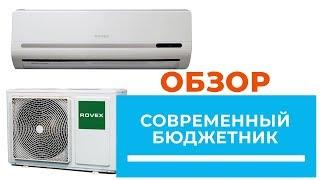 Обзор на кондиционеры Rovex серия Granada GS1 (RS-07 GS1; RS-09 GS1; RS-12 GS1; RS-18 GS1)