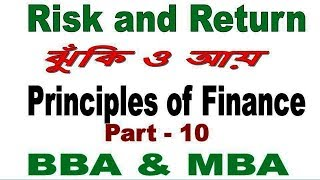 Risk and Return, ঝুঁকি ও আয় ,  Principal of finance, Bangla Tutorial part   10