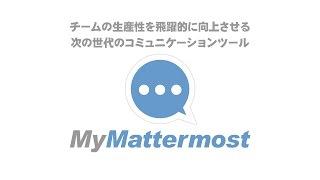MyMattermost のはじめかた