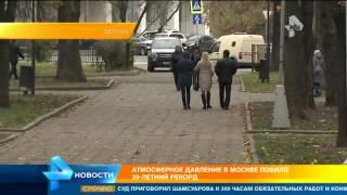 Атмосферное давление в Москве побило 30 летний рекорд