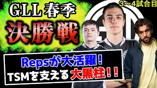 TSMのGLL春季ハイライト!決勝3~4試合目【Apex Legends】#imperialhal #reps #snip3down
