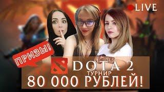 Турнир ДОТА 2. Призовой фонд 80тр. Призы!