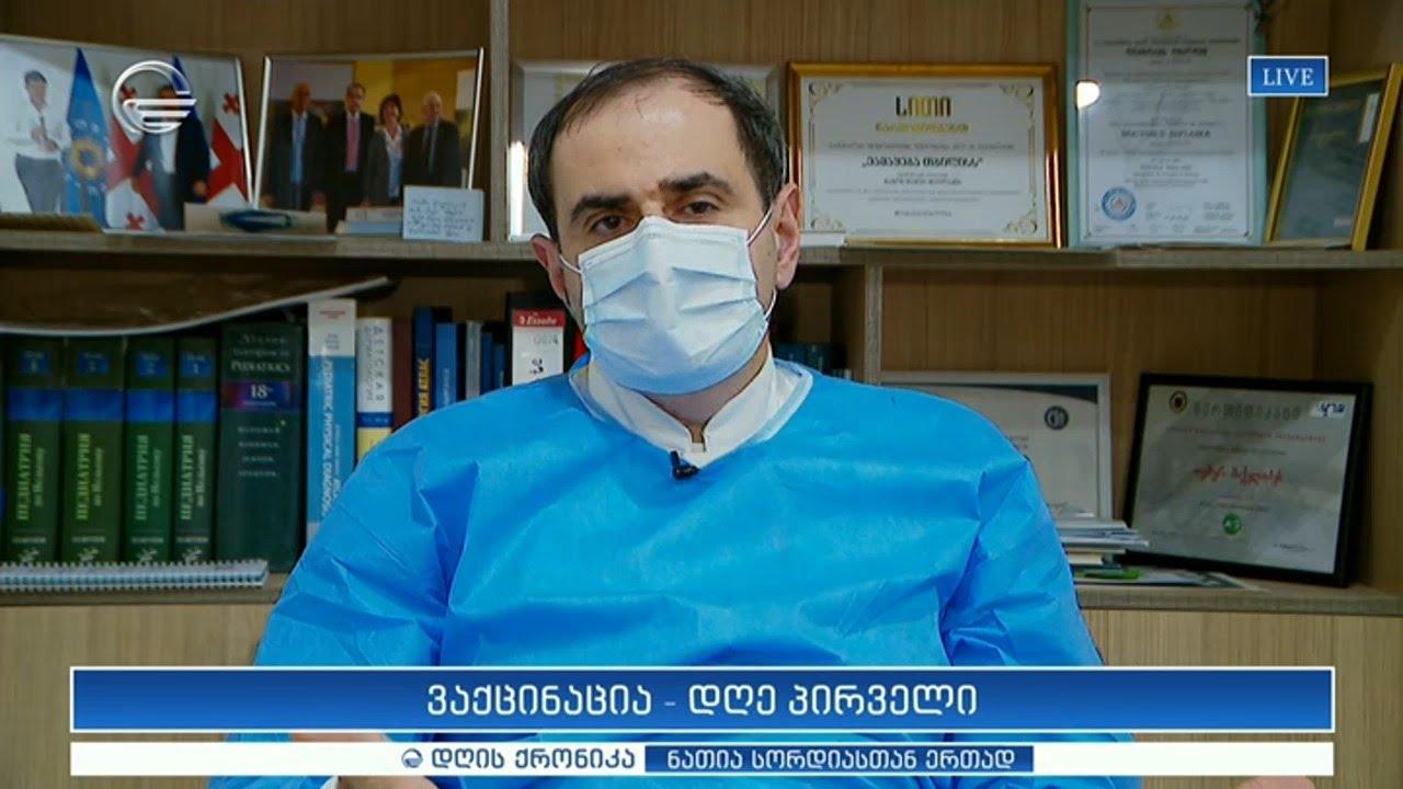 ვაქცინაცია-კორონავირუსის-წინააღდეგ-პედიატრი-თემურ-მიქელაძე-დღის-ქრონიკაში