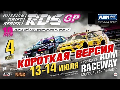 ТОП16-ФИНАЛ RDS GP 2019! 4-й этап на ADM Raceway | КОРОТКАЯ ВЕРСИЯ