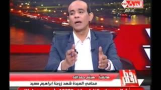 محامي طليقة إبراهيم سعيد: ''مابيصرفش على ابنه وطلق موكلتي 20 مرة''