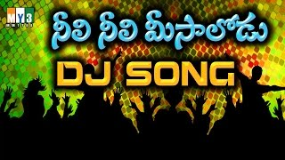 Nee Nee Mesalodu Dj Song | Telugu DJ Songs Remix latest 2016 |