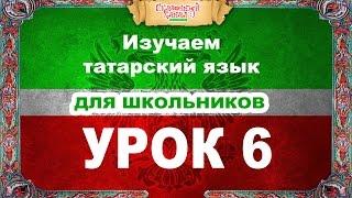 Татарский язык. Обучающий курс. Урок 6. Tatar language.