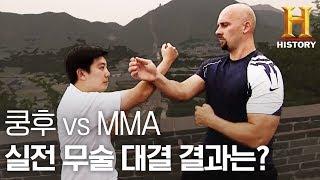 쿵푸 마스터 vs MMA 선수 실전무술 대결 결과는?! [인간병기 리턴즈]