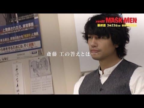 斎藤工 MASKMEN CM スチル画像。CMを再生できます。