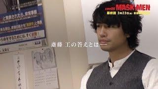 3月23日(金)深夜0時52分放送】 【ドラマ25】MASKMEN 第11話 出演:人...