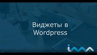 Wordpress с нуля | Урок 6. Виджеты в Wordpress