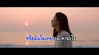 ถ้าฉันหายไป (Skyline) - เอิ๊ต ภัทรวี (KARAOKE + FERN VERSION)