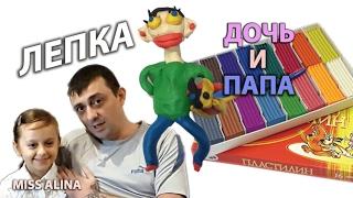 ДОЧЬ С ПАПОЙ лепят из пластилина БАБУШКУ ЛЮБУ и КОТЕНКА!!! Развивающее видео для детей с моим папой!