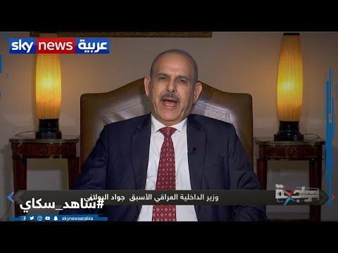 البولاني: داعش سيبقى تهديدا في بعض المناطق الرخوة في العراق  - نشر قبل 8 ساعة