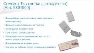 RFID метка Compact Tag