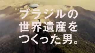 オスカー・ニーマイヤー展 イメージ動画_世界遺産Ver1