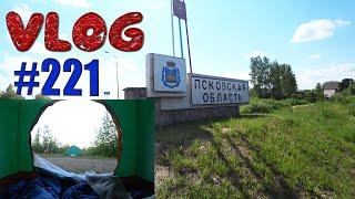 VLOG #221 Начало путешествия в Псковскую область / Порхов / Ставим палатки в Острове