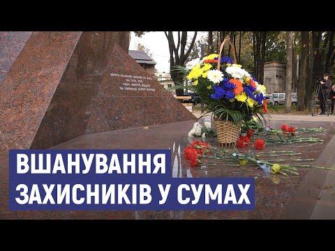 Суспільне Суми: У Сумах вшанували захисників України
