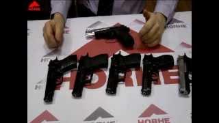 Пистолет ХОРХЕ-3М