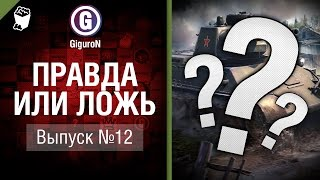 Правда или ложь №12 - от GiguroN [World of Tanks]