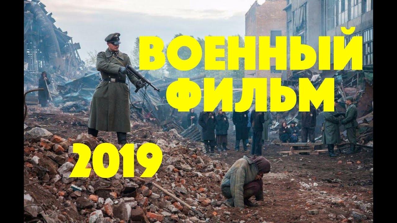 АТАКА - фашист обделался мощно - Исторический фильм 2019 - смотреть онлайн -  кино - смотреть фильм