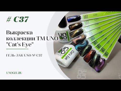 Выкраска: Гель–лак UNO №С37 коллекции Кошачий Глаз