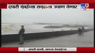 Mumbai Rain Update | मुंबईच्या समुद्रात 4.33 मीटर उंचीच्या लाटा | थेट Live Update-TV9