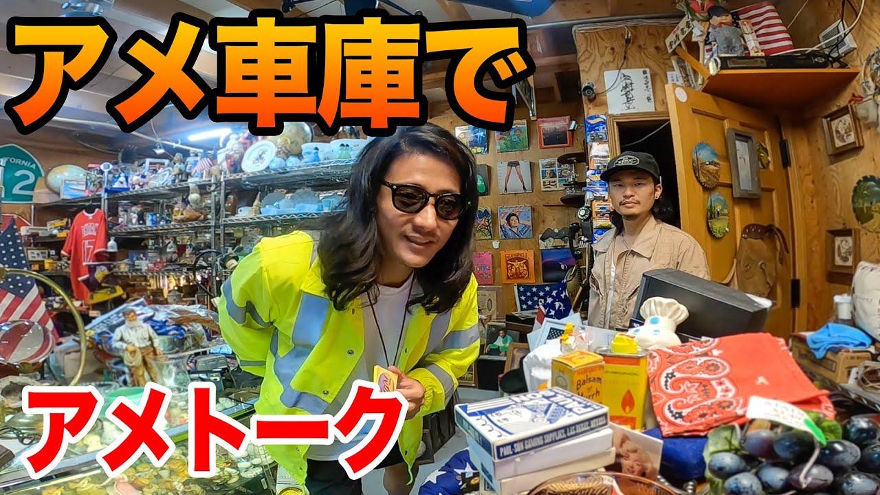 湘南鎌倉にあるヴィンテージアメリカングッズショップアメ車庫でアメトーク スタッフFuji君がシボレーカマロSSから乗り換えた車は・・・【TGM】