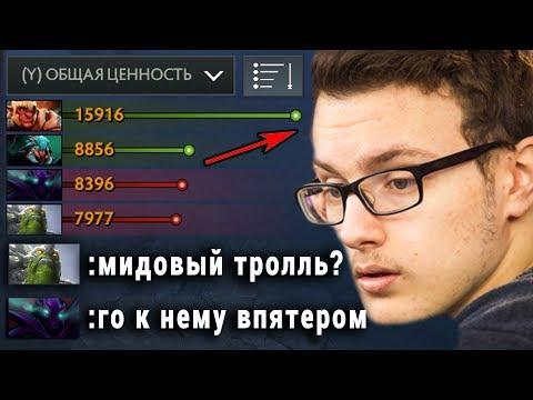 видео: МИРАКЛ vs 9 - ЧУДО ИГРОК не ЗАТАЩИТ? miracle troll dota 2