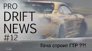 PRO DRIFT NEWS | DRIFT NEWS #12
