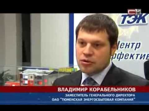 """Уроки энергосбережения от ОАО """"Тюменская энергосбытовая компания"""""""