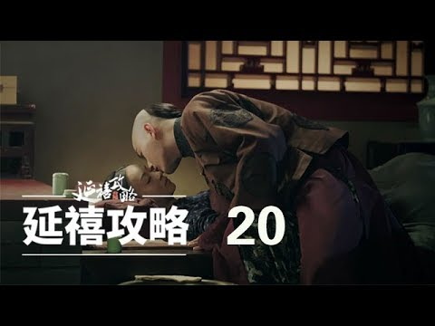 延禧攻略 20 | Story Of Yanxi Palace 20(秦岚、聂远、佘诗曼、吴谨言等主演)