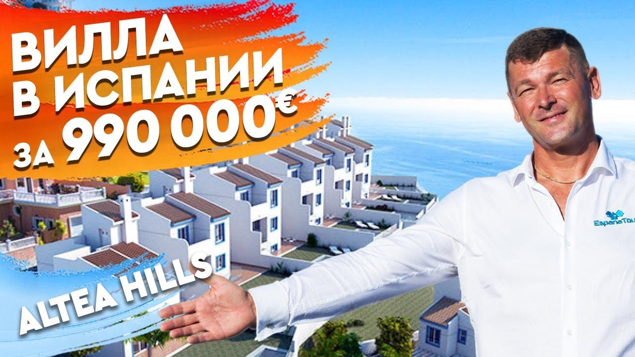 Недвижимость в Испании. Купить виллу в Испании с видом на море. Алтея Хиллс. Бенидорм. Испания 2020.
