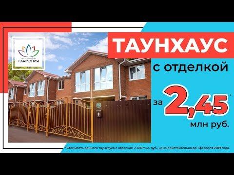 Таунхаус с отделкой в Ставрополе|Купить дом в Ставрополе |Недвижимость Ставрополь