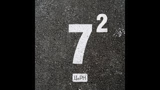 Церн - 7-2  (Альбом).
