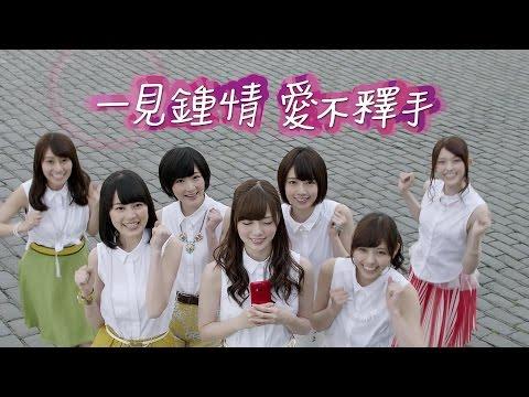 HTC Butterfly 2 X 乃木坂46 官方TVC完整版