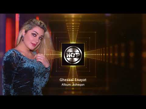 Ghezaal Enayat - Yarak Nadan (Album Asheqan) 2019
